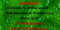 Куплю силикагель ГОСТ 3956-76