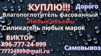 Куплю Силикагель КСМГ