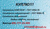 Куплю Силикагель КСКГ