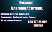 Силикагель ГОСТ 8984-75