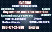 Силикагель КСМГ ГОСТ 3956-76 в большом к