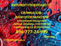 Силикагель КСКГ ГОСТ 3956-76