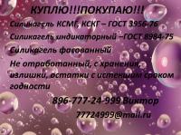 Куплю Силикагель Индикаторный ГОСТ 8984-