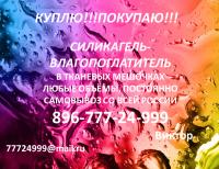 Срочно Куплю силикагель ГОСТ 3956-76