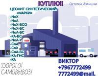 Куплю Цеолит синтетический марки NaA
