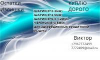 Активный Оксид Алюминия … Шарик (d=3-5 м