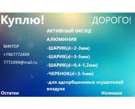 Скупаю Активный Оксид Алюминия … Шарик (