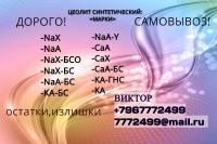 Куплю Цеолит синтетический различных мар