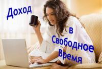 Работа на дому по совместительству!/Реги