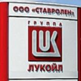 ООО «Ставролен» продает неликвиды