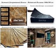 Производство листового декоративного кам