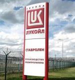 ООО Ставролен» продает неликвиды