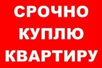 Куплю 1-к или 2-к квартиру в Мурманске,