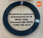 Амортизатор дизельмолота СП78 (МСДТ 3500