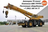 АВТОКРАН 70 ТОНН НА УКОРОЧЕННОЙ БАЗЕ