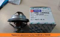 Термостат ДВС YC6108G/6B125 (оригинал)