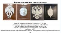 """Форма Дракон, Лев, """"Герб РФ"""", """"Ф.С.Б"""","""