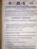 Гидрофобизатор Д-5 комплексная полифункц
