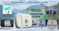 Озонатор АЛТАЙ  для воды и воздуха.
