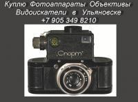 Куплю фотоаппараты,объективы.Антиквариат