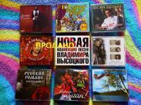 Подарочные CD диски с любимой музыкой.