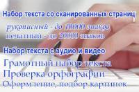 Набор текста и редактирование на ПК.