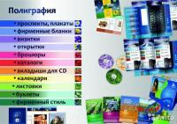 Визитки, флаера, листовки, буклеты и т.д