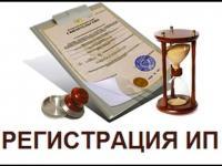 Регистрация/Ликвидация ИП