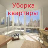 Уборка квартир, домов,коттеджей, помещен