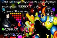 ДИДЖЕЙ-ВОКАЛИСТ НА ЛЮБОЙ ВАШ ПРАЗДНИК!!!