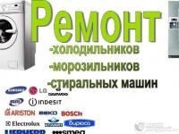 Ремонт холодильников,морозилок и стираль