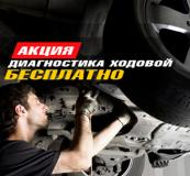 ДИАГНОСТИКА Авто (Ходовой) - по 15 парам