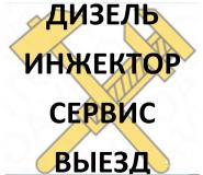 Автоэлектрик Диагностика Выезд к заказчи