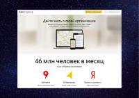 Регистрирую Компанию в Справочнике Яндек