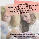 Онлайн репетитор подготовки к сдаче ЕГЭ