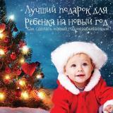 Именное новогоднее видно-поздравление