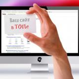 Сервис онлайн-услуг по продвижению сайто