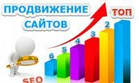 Продвижение сайтов в ТОП Yandex и Google