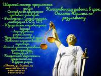 Рустем Юрист