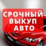 Выкуп авто.