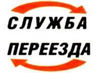 грузоперевозки,грузчики Курск
