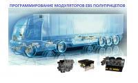 Диагностика ABS и модуляторов полуприцеп