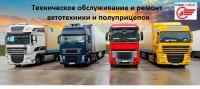 Диагностика и ремонт Scania, Man, Merced