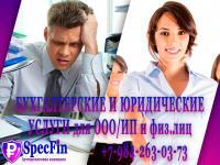 Бухгалтерские услуги и сопровождение ООО
