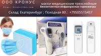 Бесконтактный термометр Remax YS-ET03