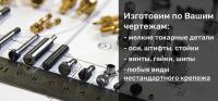 Металлообработка, механообработка на ста