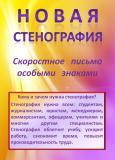 """Учебник - самоучитель """"Новая стенография"""
