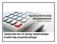 Компания предлагает оформить УПД, ТТН, Т