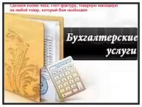 Бухгалтерские услуги НСО и г. Новосибирс