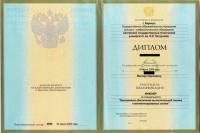 Дипломы ВУЗа, колледжа и аттестаты